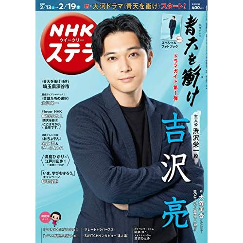 NHK ステラ 2021年 2/19号 表紙画像