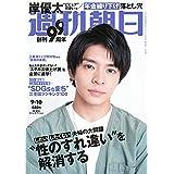 週刊朝日 2021年 9/10号