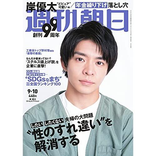 週刊朝日 2021年 9/10号 表紙画像