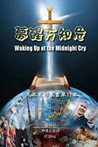 Waking Up at the Midnight Cry (Chinese) (End Time Series) (Volume 9) (Chinese Edition)