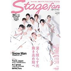 Stagefan 最新号 サムネイル