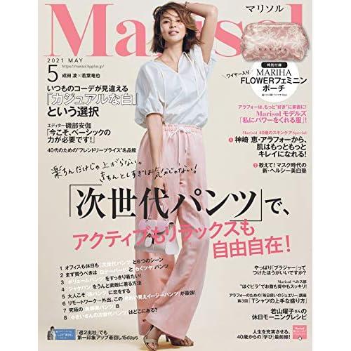 Marisol 2021年5月号 画像