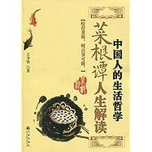 菜根三味 (Chinese Edition)
