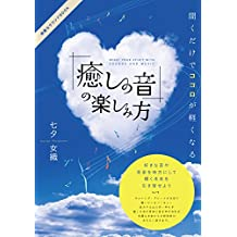 Reset Your Spirit with Sounds and Music: Japanese Edition KIREINA SOUND BOOK (TANABATA SOUND MEDIA)