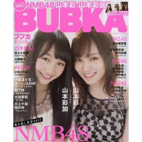 BUBKA 2017年2月号 表紙画像