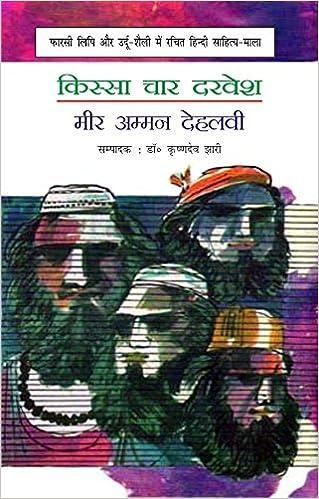 qissa chahar darvesh book