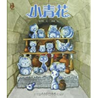Small blue and white(Chinese Edition)