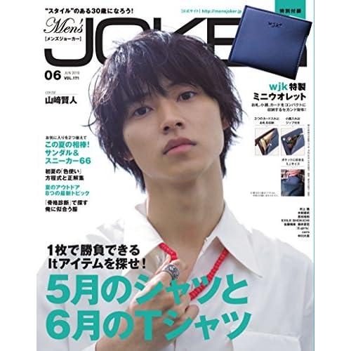 Men's JOKER 2018年6月号 表紙画像