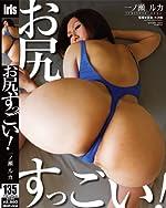 一ノ瀬ルカ お尻、すっごい!~一ノ瀬ルカ(MHIP-006) [DVD] アダルトDVD Amazon(アマゾン)