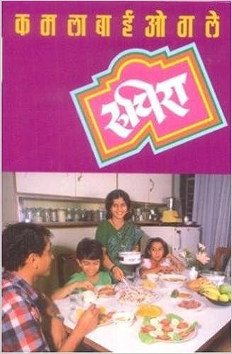 Recipe pdf marathi book