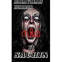സിഥ: Cithha (Malayalam Edition)
