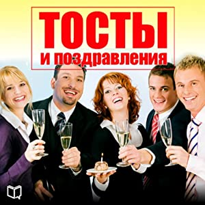 Kniga tostov i pozdravlenij [Toasts and Congratulations] Audiobook