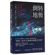 Polar Shift (Chinese Edition)