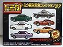 トミカ誕生記念コレクション'97 往年の名車復刻モデル限定セット(6台セット)の商品画像