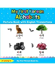 My First Korean Alphabets Picture Book with English Translations: Bilingual Early Learning & Easy Teaching Korean Books for Kids