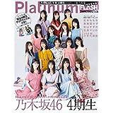Platinum FLASH Vol.16