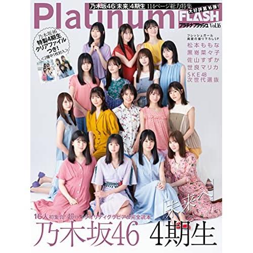 Platinum FLASH Vol.16 表紙画像