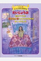 だいじょうぶ自分でできる眠れない夜とさよならするワークブック (イラスト版 子どもの認知行動療法 5) Tankobon Hardcover