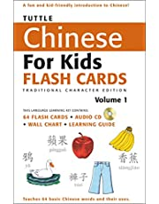 Tuttle Chinese for Kids Flash Cards Kit Vol 1 Traditional Ed: Traditional Characters [Includes 64 Flash Cards, Audio CD, Wall Chart & Learning Guide]