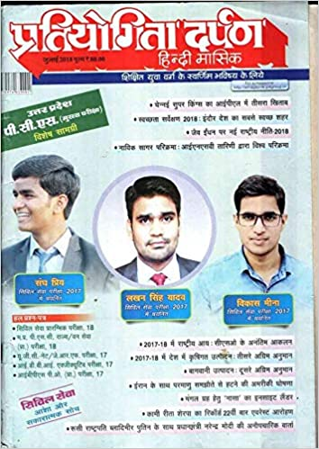 Pratiyogita Darpan Jan 2015 In Hindi Pdf