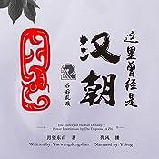 这里曾经是汉朝 2:吕后乱政 - 這裏曾經是漢朝 2:呂后亂政 [The History of the Han Dynasty 2: Power Interference by The Empress Lü Zhi] | 月望东山 - 月望東山 - Yuewangdongshan
