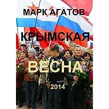 Крымская весна2014 (Russian Edition)