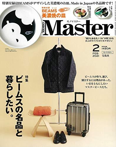 MonoMaster 2021年2月号 画像 A