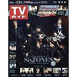 週刊TVガイド 2020年 7/31号
