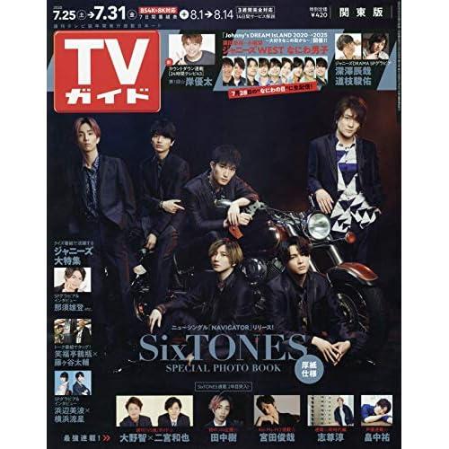 週刊TVガイド 2020年 7/31号 表紙画像