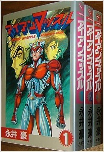 アイアンマッスル 第01-05巻 [Iron Muscle vol 01-05]