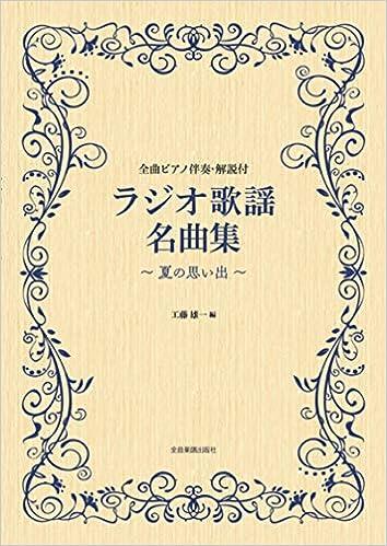 思い出 楽譜 の 夏 夏の思い出(楽譜)中田 喜直|ピアノ(ソロ)