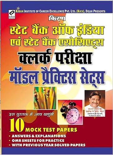 Kiran Publication Sbi Clerk Books Pdf