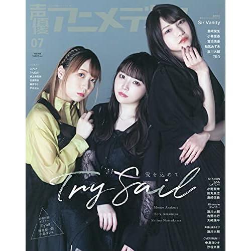 声優アニメディア 2021年 7月号 表紙画像