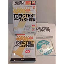 1 Get score 450 HY> TOEIC test measures Perfect (<CD?ROM> (HY version)) (1999) ISBN: 4882297515 [Japanese Import]