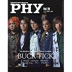 PHY 最新号 サムネイル