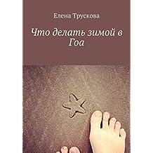 Что делать зимой в Гоа (Russian Edition)