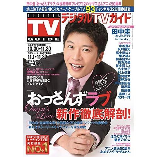 デジタルTVガイド 全国版 2019年12月号 表紙画像