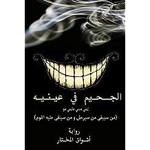رواية الجحيم في عينيه: خيال ,دراما ,  رومانسية , مغامرة رواية عربية (Arabic Edition)