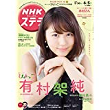 NHK ステラ 2020年 6/5号