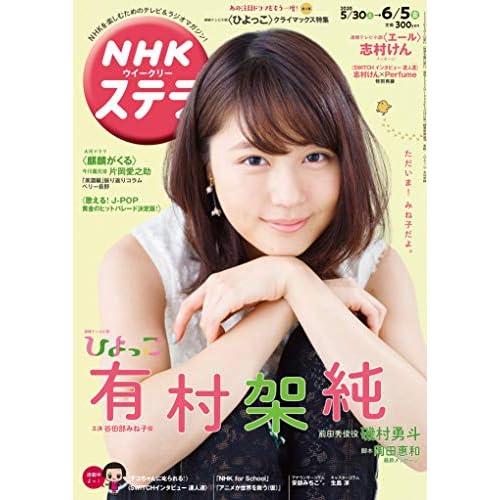 NHK ステラ 2020年 6/5号 表紙画像