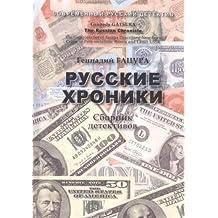 Russkie hroniki