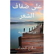 على ضفاف الشعر: دراسة نقدية (Arabic Edition)