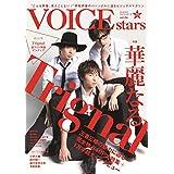 TVガイド VOICE STARS vol.04