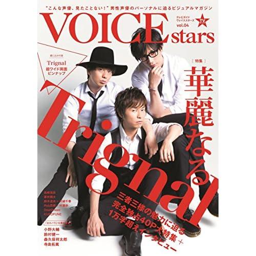 TVガイド VOICE STARS vol.04 表紙画像