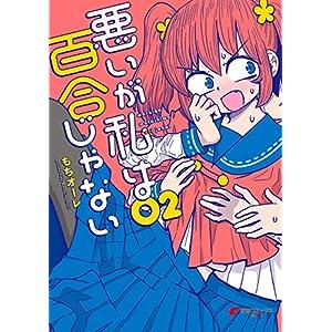 悪いが私は百合じゃない(2) (電撃コミックスNEXT) [Kindle版]