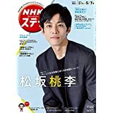 NHK ステラ 2021年 5/7号