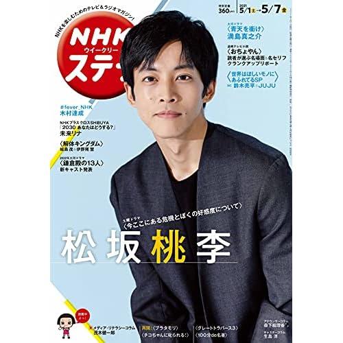 NHK ステラ 2021年 5/7号 表紙画像