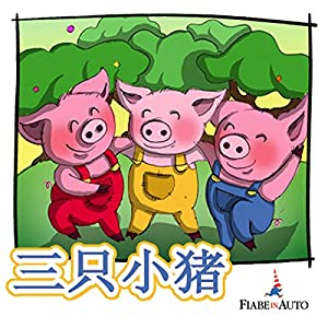 Three Little Pigs (Chinese edition) Audiobook