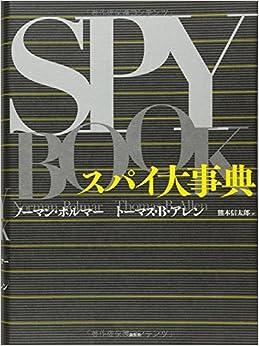 Book's Cover of スパイ大事典 (日本語) 単行本 – 2017/7/6