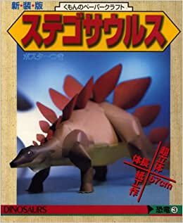 Stegosaurus (Paper Craft of Kumon - dinosaur series) ISBN: 4875764715 (1989) [Japanese Import]